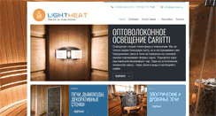 Preview of lightheat.ru